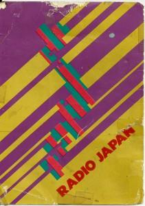 R_Japan_Yamata_19690819_15105_a